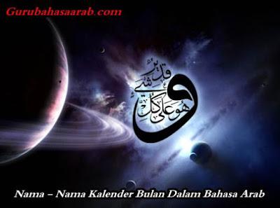Nama - Nama Kalender Bulan Dalam Bahasa Arab