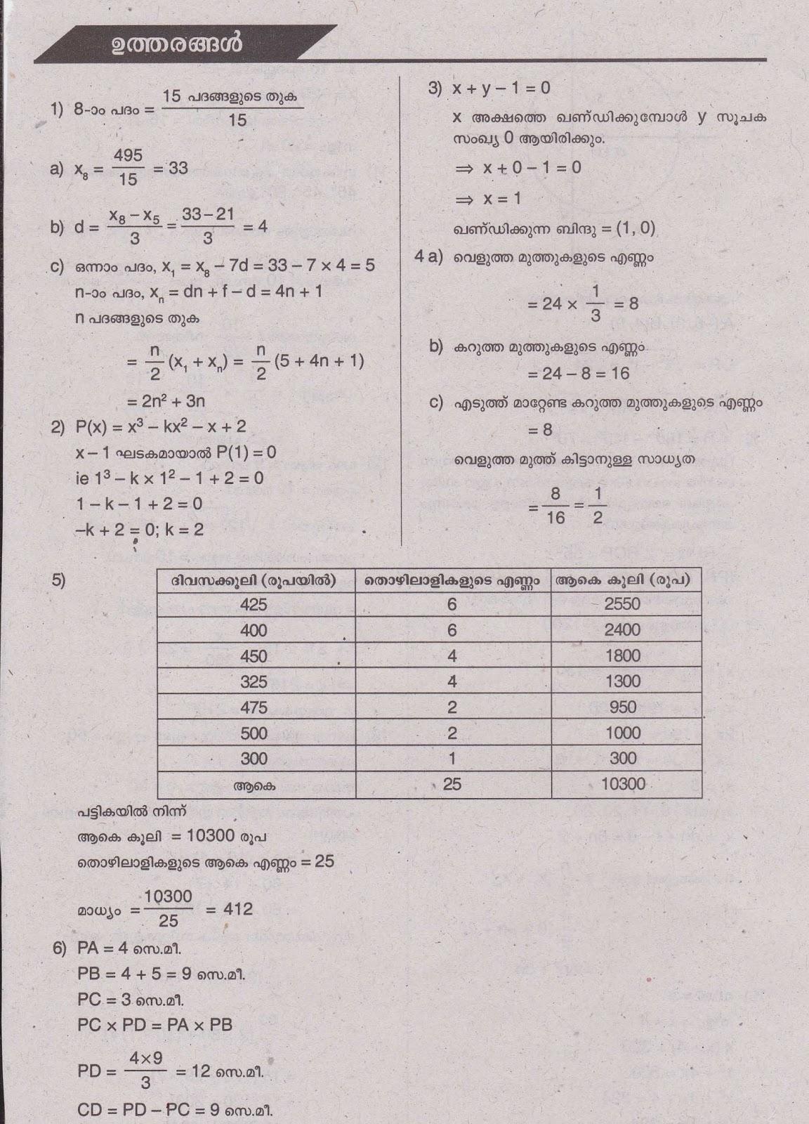 English Model Question Paper For Class 10 Samacheer Kalvi