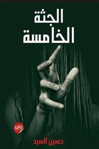 الجثة الخامسة - حسين السيد