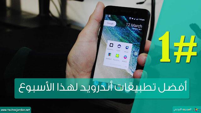 تطبيقات اندرويد ، افضل تطبيقات أندرويد ، تحميل برامج اندرويد ، تحميل تطبيقات اندرويد ، تطبيقات سامسونج ، برامج سامسونج ، احدث برامج اندرويد ، موقع المحترف الأردني ، المحترف الاردني ، عبد الرحمن وصفي