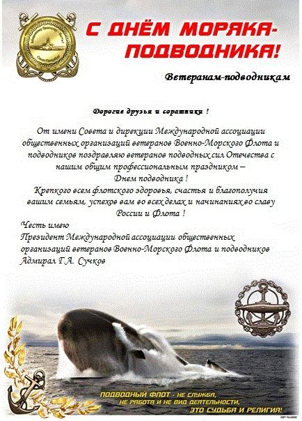 День подводника поздравление официальное