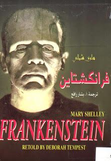 تحميل رواية فرانكنشتاين (عربي – انجليزي) pdf ماري شيلي