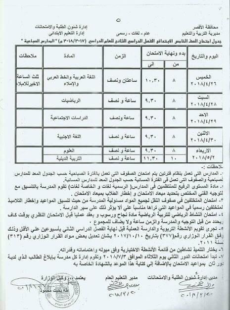 جدول امتحانات الصف الخامس الابتدائي 2018 الترم الثاني محافظة الاقصر