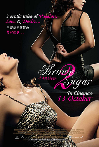 Brown Sugar Complete (2010) Eps 6