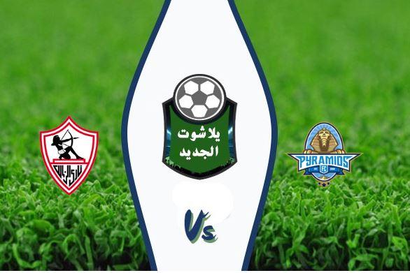 نتيجة مباراة الزمالك وبيراميدز اليوم الخميس 3 / سبتمبر / 2020 الدوري المصري
