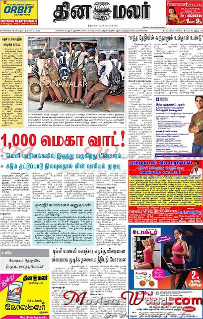 Dinamalar Paper Tamil News