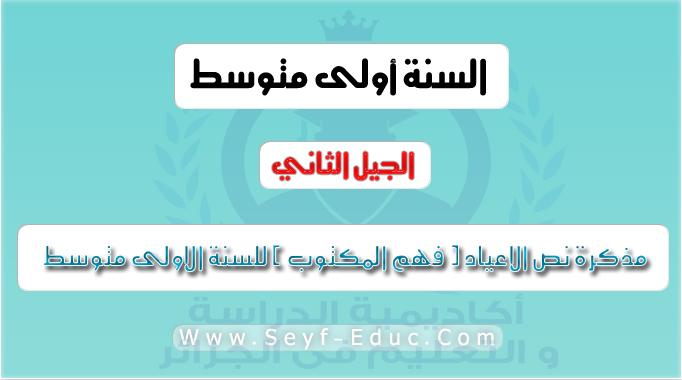 مذكرة نص الاعياد ( فهم المكتوب ) اللغة العربية للسنة الاولى متوسط الجيل الثاني