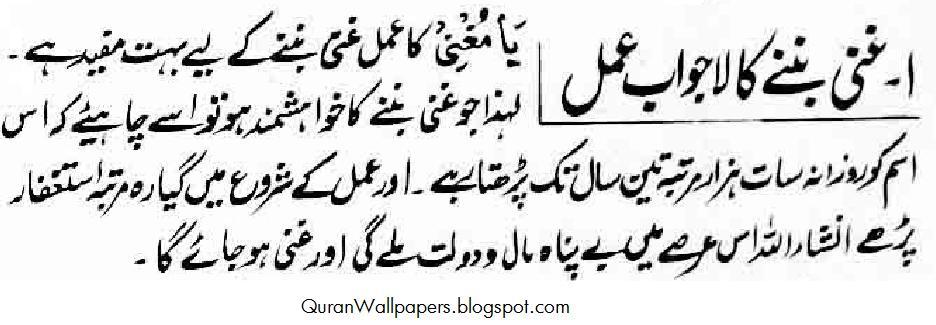 Ghani Bannay Ka Lajawab Amal Rohani Amliyat Ya Mughni