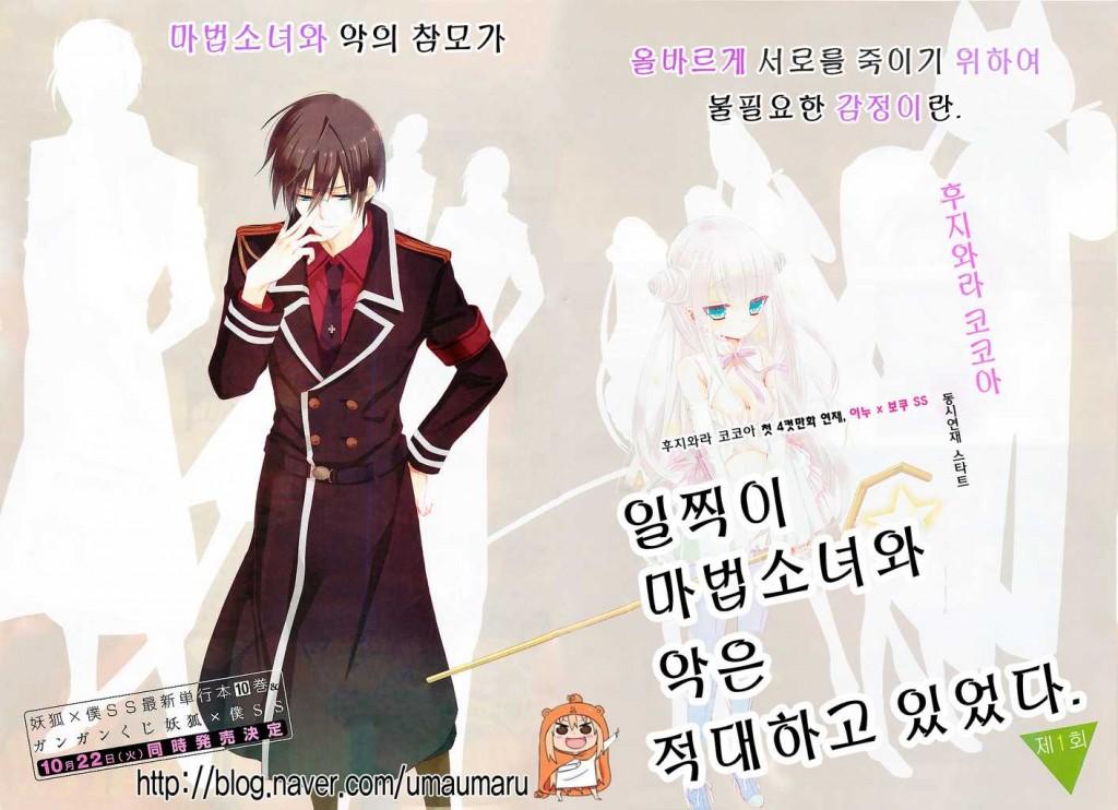 일찍이 마법소녀와 악은 적대하고 있었다 -묶음1의 1번째 이미지, 표시되지않는다면 오류제보부탁드려요!