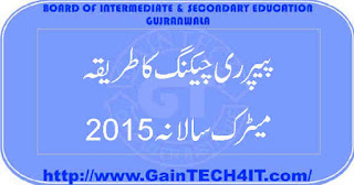 Paper Rechecking Method Matric Annual 2015