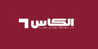 تردد قناة الكأس القطرية 2018 على النايل سات و عرب سات تردد 1 Al Kass Tv