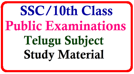 SSC/ 10th Class Telugu Study Material Download SSC/ 10th Class Telugu Study Material Download | Telugu SSC Public Exams Study material Download | Download Telugu bitbank material Download | SSC/10th Class Telugu Study Material| Important Study material of SSC Telugu subject| 10th class Telugu Subject study material | Important Notes of X class Telugu subject Andhra Pradesh and Telangana States SSC Public Examinations Study Material Download | 10th class Study Material for Telugu Subject useful for Public Examinations March 2018 in both AP and TS Students | Teachers can use this material in Revision Classes ap-ts-telugu-10th-ssc-public-exams-study-material-question-bit-bank-download/2017/10/ap-ts-telugu-10th-ssc-public-exams-study-material-question-bit-bank-download.html
