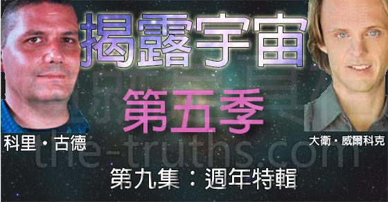 揭露宇宙,第五季第九集:週年特輯