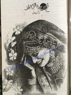 Tum mere pas raho by Dur e Saman Bilal  Complete