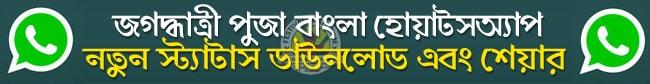 WhatsApp Jagaddhatri Puja Wallpapers Download