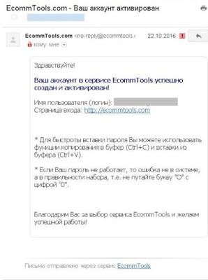 Универсальный сервис для ведения бизнеса в интернет - EcommTools
