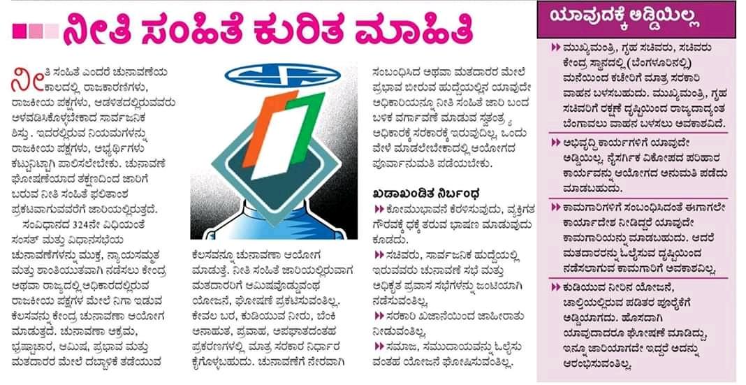 Daily GK ~ General Knowledge in Kannada