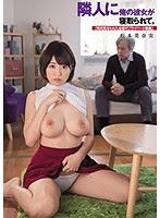(Chinese-sub) DASD-529 隣人に俺の彼女が寝取られ