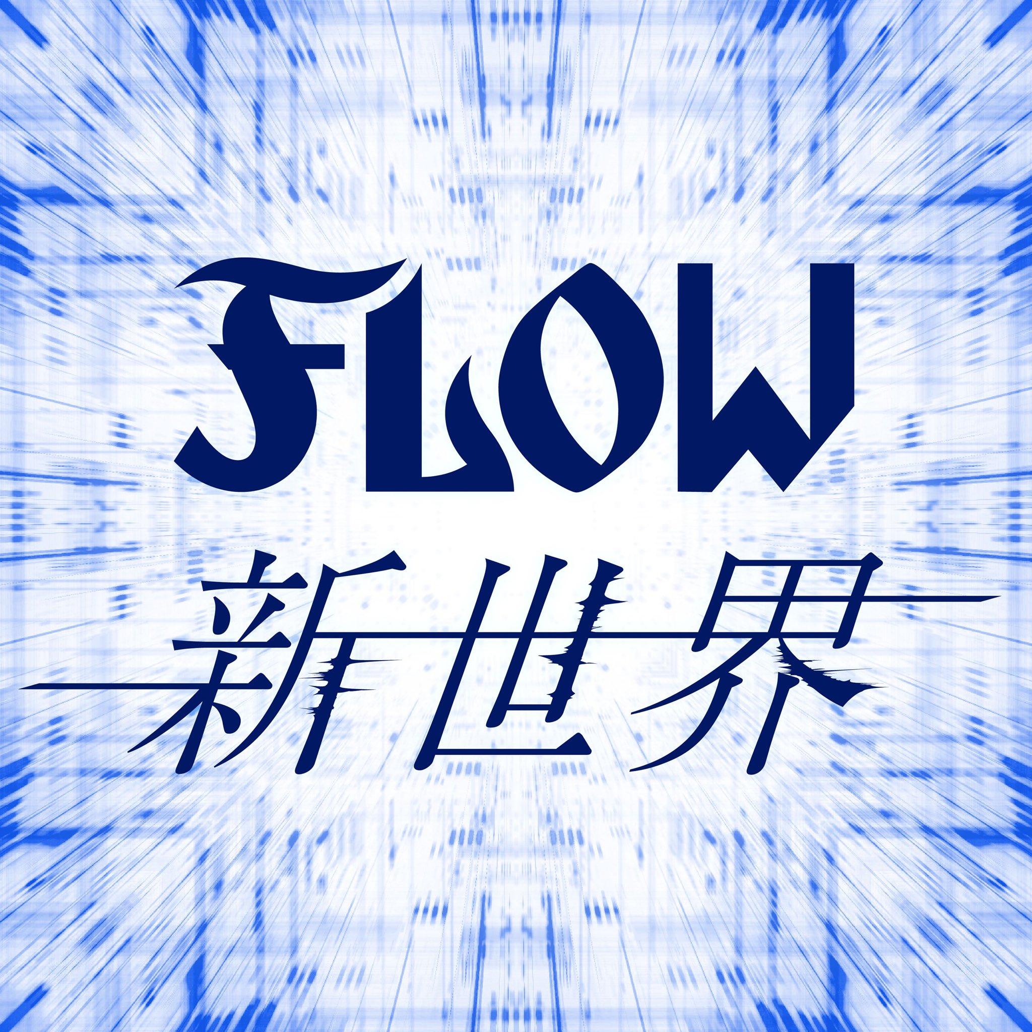 FLOW - 新世界 [2020.10.06+MP3+RAR]