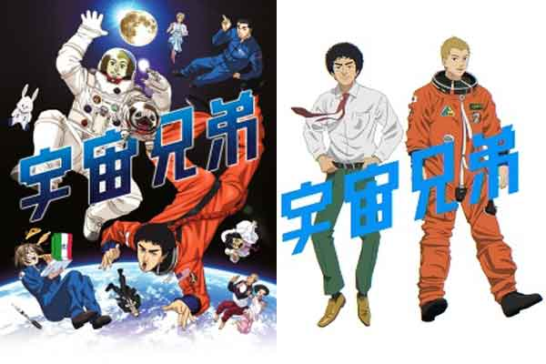 Space Brothers - anime terbaik