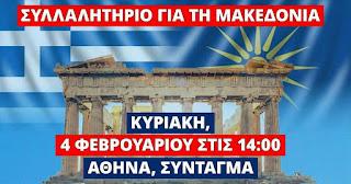 Ομοσπονδία Προσφυγικών Σωματείων Ελλάδος - Στηρίζουμε και συμμετέχουμε στο συλλαλητήριο της Αθήνας για την Μακεδονία.