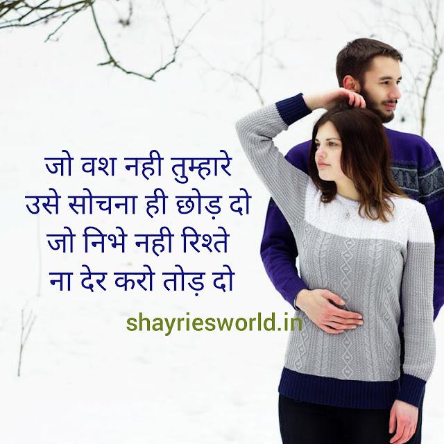 Rishte Shayari In Hindi | रिश्ते शायरी इन हिंदी
