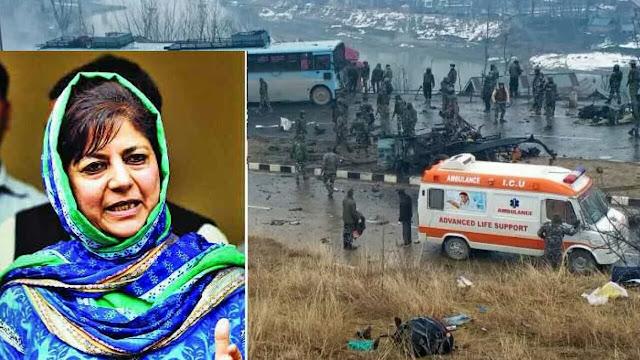 पुलवामा में आतंकी हमले के बाद कश्मीर की पूर्व मुख्यमंत्री महबूबा मुफ्ती का विवादित बयान ?
