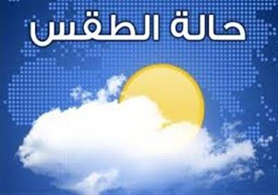 اخبار الطقس اليوم الاربعاء 11-5-2016 : توقعات درجات الحرارة المتوقعة اليوم الاربعاء