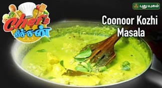 Coonoor Kozhi Masala Recipe | Rusikalam Vanga Week End Special