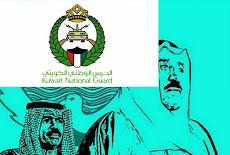 أطلق الحرس الوطني الكويتي باب القبول والتسجيل للعام 2018 لكافة الشباب