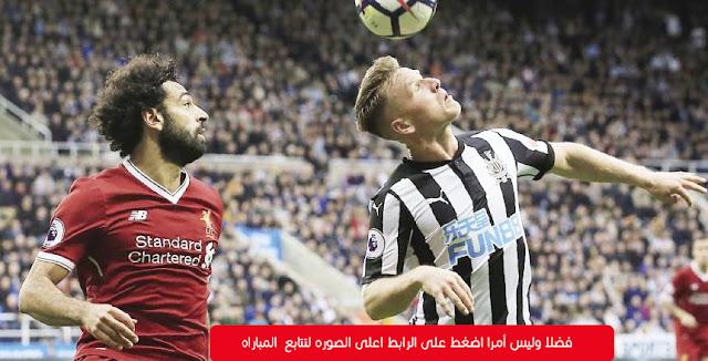 شاهد اهداف  مباراة ليفربول  محمد صلاح ونيوكاسل يونايتد  بتاريخ 04-05-2019   الدوري الانجليزي