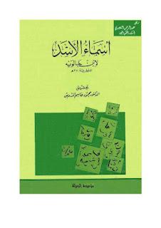 تحميل كتاب أسماء الأسد pdf ابن خالويه