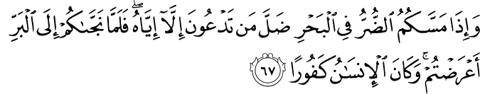 Surat Al Isra' Ayat 67