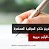 شبكة تفريغ نتائج المراقبة المستمرة للمستوى الرابع عربية وفق آخر التعديلات