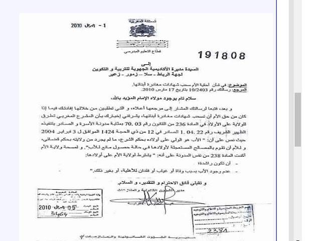 المذكرة الوزارية في شأن عدم أحقية الأم في سحب شهادة المغادرة لأبنائها إلا بشروط