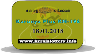 keralalotteries, kerala lottery, keralalotteryresult, kerala lottery result, kerala lottery result live, kerala lottery results, kerala lottery today, kerala lottery result today, kerala lottery results today, today kerala lottery result, keralalottery result 18.01.2018karunya-plus lottery kn196, karunya plus lottery, karunya plus lottery today result, karunya plus lottery result yesterday, karunyaplus lottery kn196, karunya plus lottery 18.01.2018, kerala lottery result 18-1-2018, kerala lottery result today karunya plus, karunya plus lottery result, kerala lottery result karunya plus today, kerala lottery karunya plus today result, karunya plus kerala lottery result, karunya plus lottery kn 196 results 18-01-2018, karunyaplus lottery kn 196, live karunya plus lottery kn-196, karunya plus lottery 18 1 2018, kerala lottery today result karunya plus, karunya plus lottery kn-196 18/1/2018