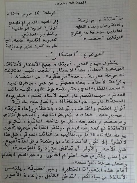 عريضة استنكارية من أساتذة م م الرملة المديرية الإقليمية طنجة تطوان ضد تهجم نائب برلماني