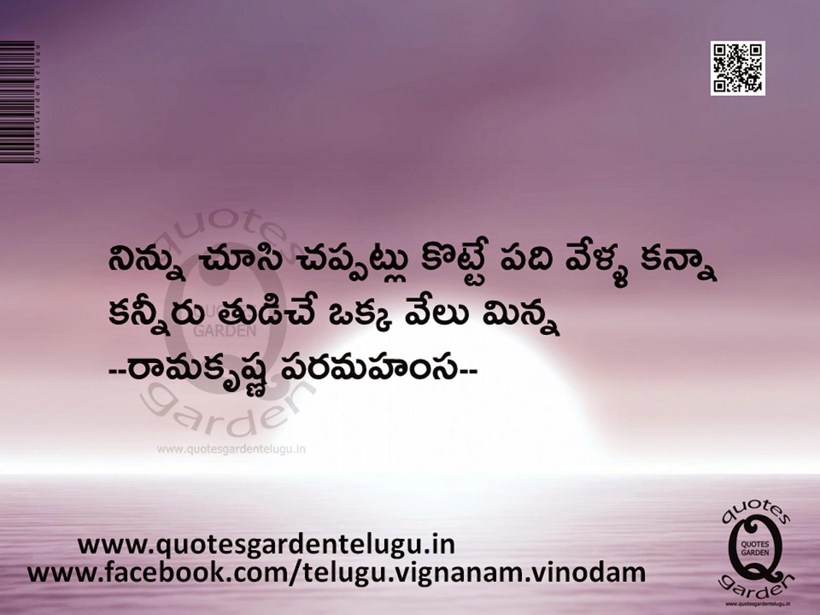 Sad Love Wallpapers Hd In Hindi Best Telugu Quotes Ramakrishna Paramahamsa With Images