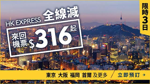 Expedia 同步開搶!HK Express 機票+ 2晚酒店 HK$517起,今晚12點(即9月20日零晨)開賣。