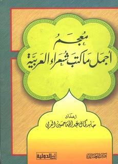 مكتبتنا العربية pdf