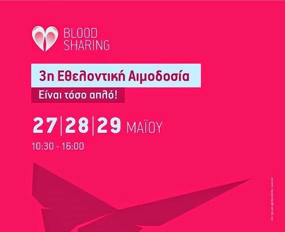3η Εθελοντική Αιμοδοσία BloodSharing στο ΤΕΙ Αθήνας