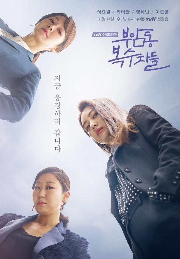 Sinopsis Avengers Social Club / Buamdong Boksoojadeul (2017) - Serial TV Korea