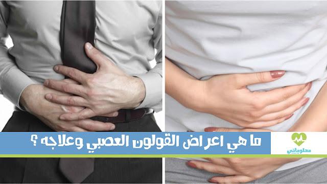ما هي اعراض القولون العصبي وعلاجه ؟