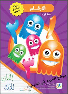 تحميل كتاب تعليم الأرقام من 1 إلى 10 للأطفال pdf كتاب تعليم الأرقام من واحد إلى عشرة للأطفال pdf عربي ، Teaching numbers to children