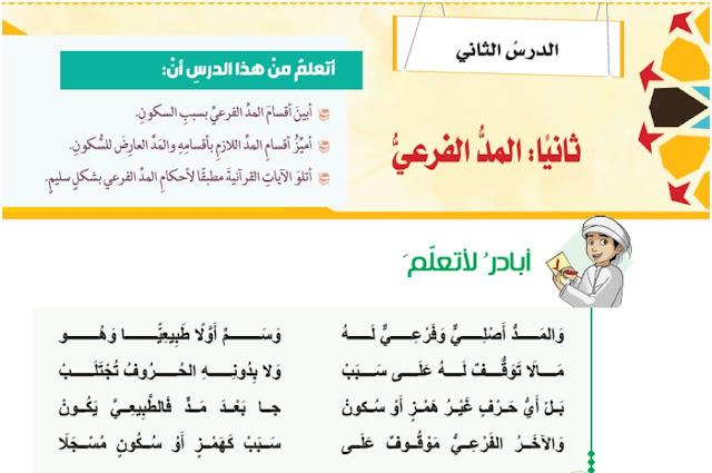 حل وشرح المد الفرعي في التربية الإسلامية للصف الثامن الفصل الثاني 2017