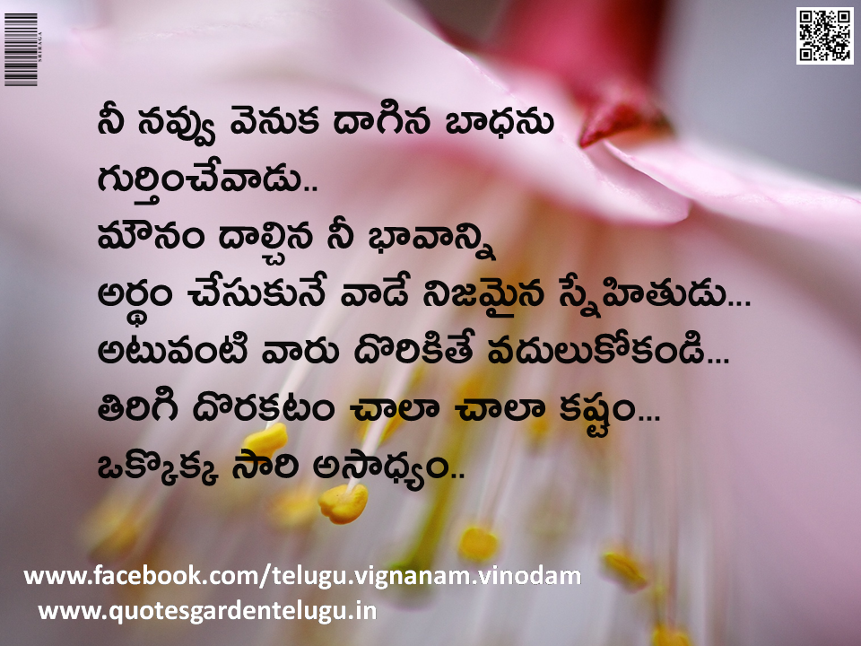 Telugu Best Inspirational Friendship quotations with images