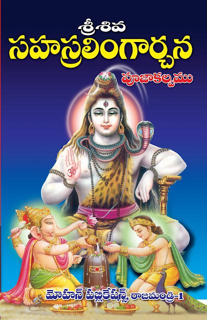సహస్రలింగార్చన | Sahasra Lingarchana | GRANTHANIDHI | MOHANPUBLICATIONS | bhaktipustakalu