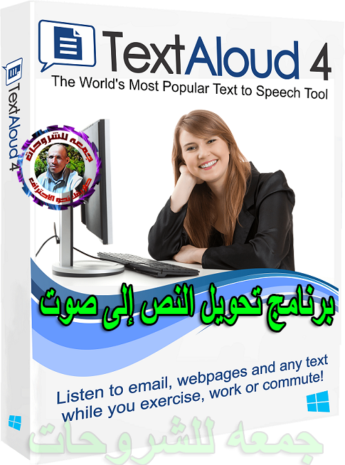برنامج تحويل النص إلى صوت  NextUp TextAloud 4.0.29