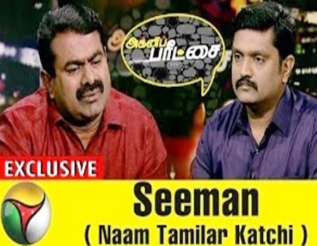 Agni Paritchai 18-03-2017 Exclusive interview with Seeman | Puthiya Thalaimurai Tv