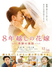 pelicula The 8-Year Engagement
